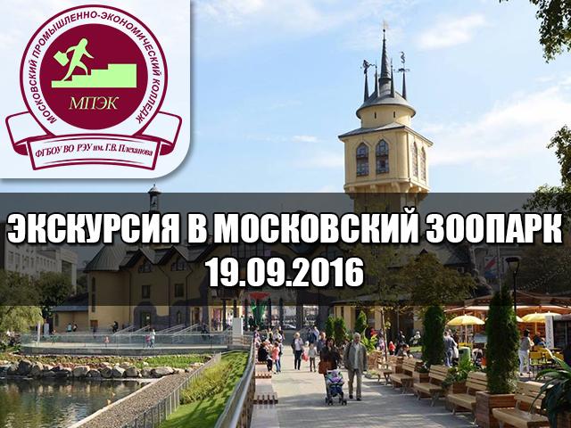 19 сентября 2016 года прошла экскурсия в Московский зоопарк!