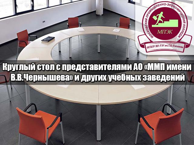 20.10.2016 г. сотрудники МПЭК участвовали в Круглом столе с представителями АО «ММП имени В.В.Чернышева» и других учебных заведений!