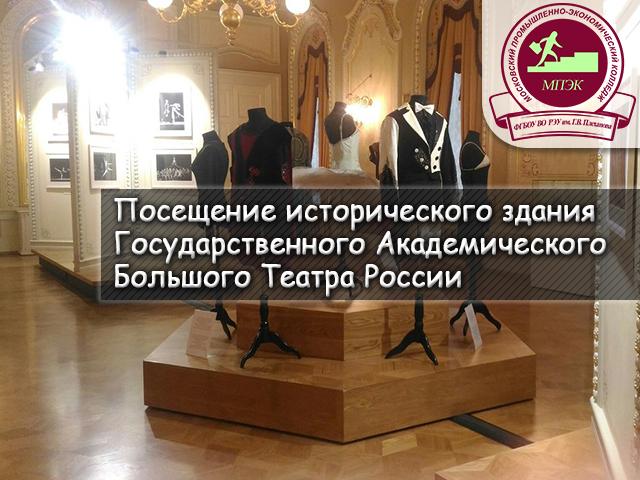 Студенты посетили историческое здание Государственного Академического Большого Театра России!