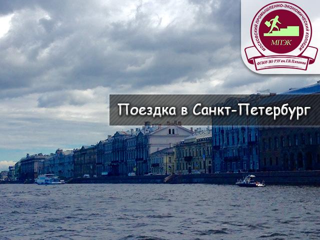 Состоялась ежегодная трехдневная поездка студентов в Санкт-Петербург!