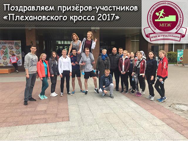Поздравляем призеров-участников «Плехановского кросса 2017»!