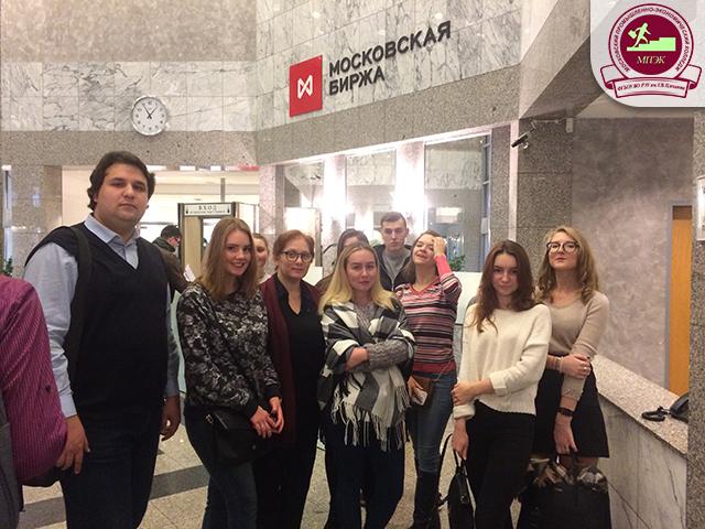 Экскурсия в музей Московской Биржи!