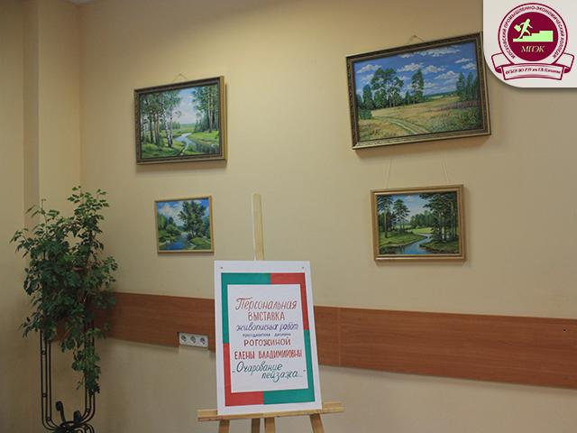 Завершилась выставка работ преподавателя специальности «Дизайн» - Рогожиной Е.В.!