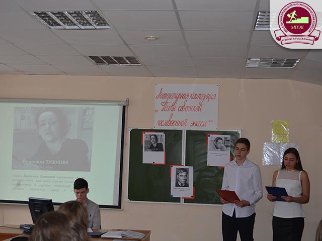 Проведена литературная композиция на тему: «Поэты советской послевоенной эпохи»!