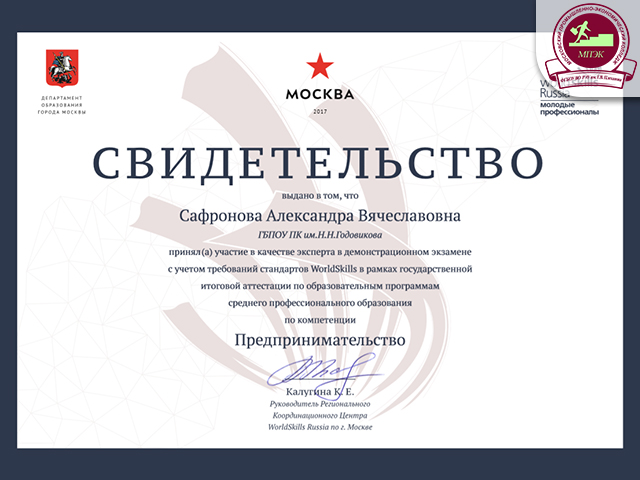 Поздравляем Сафронову Александру Вячеславовну с получением Свидетельства WorldSkills!