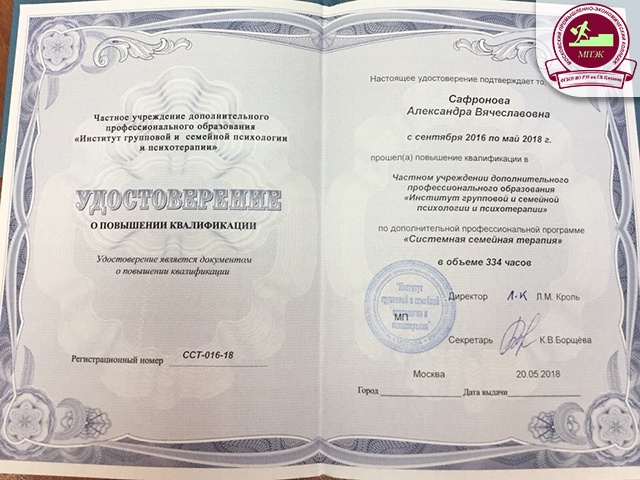 Поздравляем Сафронову А.В. с получением удостоверения о повышении квалификации!