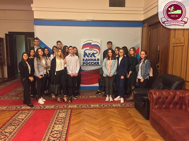 Экскурсия с группой БД-21 в Государственную Думу РФ