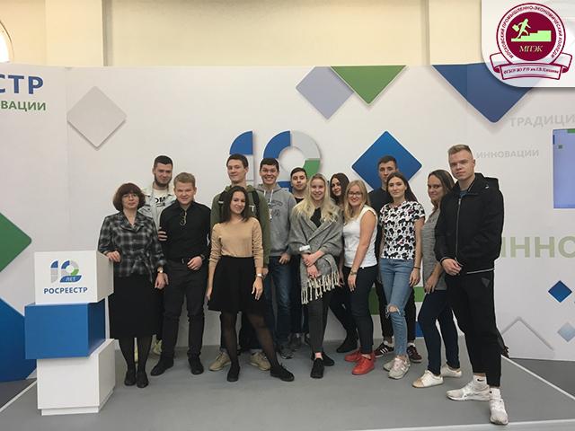 Экскурсия студентов группы З-33 в Новый Манеж на выставку «РОСРЕЕСТР - 10 лет: традиции и инновации»