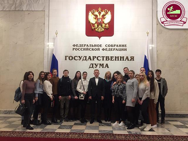 Студенты 3 курса специальности 40.02.01 посетили Государственную Думу РФ!