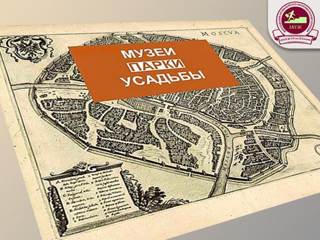 МПЭК в финале 6-ой городской Олимпиады «Музеи. Парки. Усадьбы»!