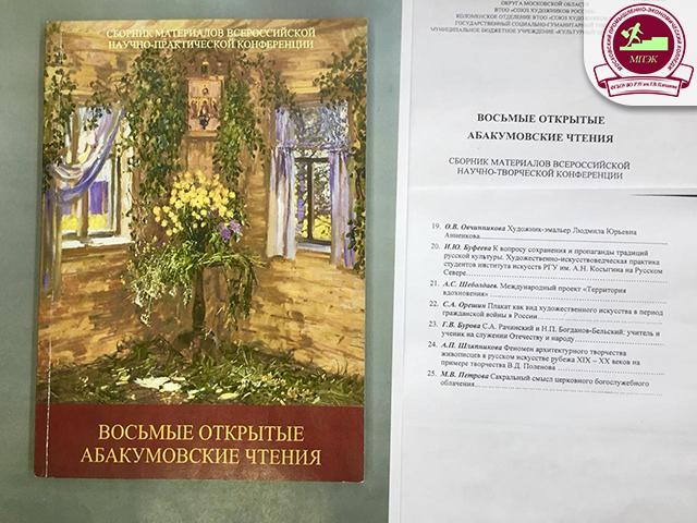 Поздравляем Петрову М.В. с выходом авторской статьи в сборнике материалов «Восьмые открытые Абакумовские чтения»!