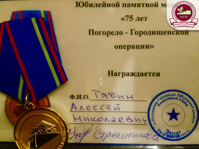 Поздравляем Тябина А.Н. с награждением Юбилейной медалью «75 лет Погорело-Городищенской операции»!