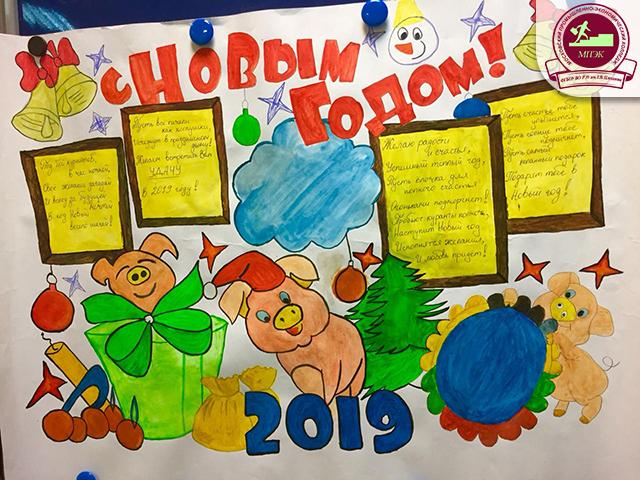 Традиционный «Парад ёлок» в МПЭК к Новому Году 2019