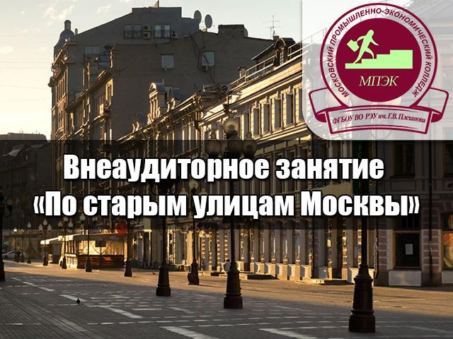 6.10.2016 г. с обучающимися I и II курсов было проведено внеаудиторное занятие «По старым улицам Москвы»!