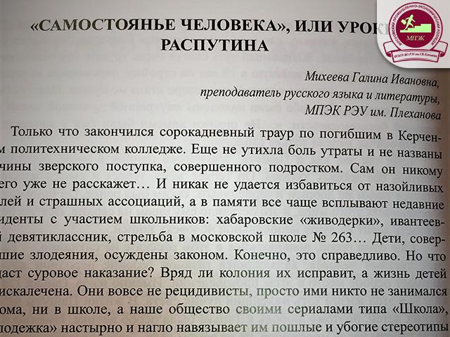 Поздравляем преподавателя Михееву Галину Ивановну с выходом статьи «Самостоянье человека»!