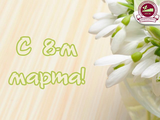 Праздничный концерт к 8 марта (07.03.2019 г.)!