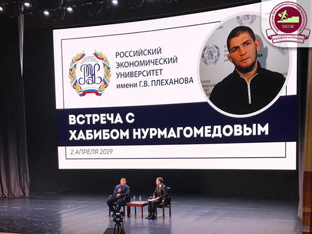 Встреча с чемпионом UFC Хабибом Нурмагомедовым в РЭУ (02.04.2019 г.)