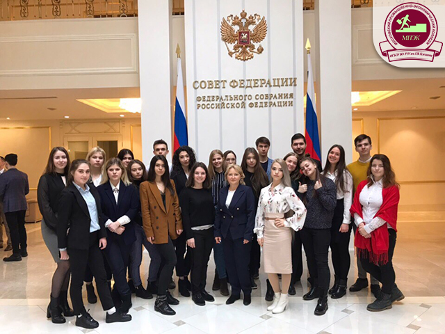 Экскурсия групп ПС-21-22 и ПС-23-24 в Совет Федерации (29.02.2019 г.)