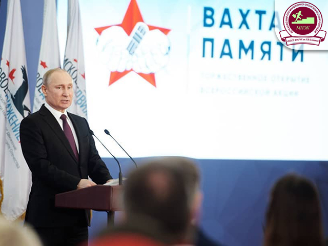 4.04.2019 г. состоялось открытие Всероссийской акции «Вахта Памяти-2019»