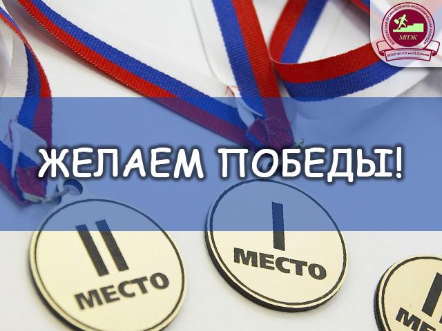 Желаем Победы обучающемуся МПЭК Макару Ионову!