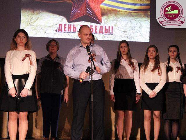 Открытие «Недели патриотического воспитания» в МПЭК (15.04.2019 г.)