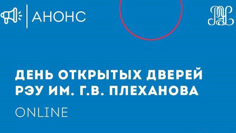 96 студентов МПЭК стали участниками Дня Открытых Дверей РЭУ (14.11.2020)