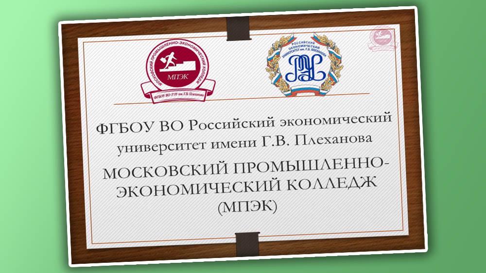 Презентация колледжа МПЭК (Online День открытых дверей)