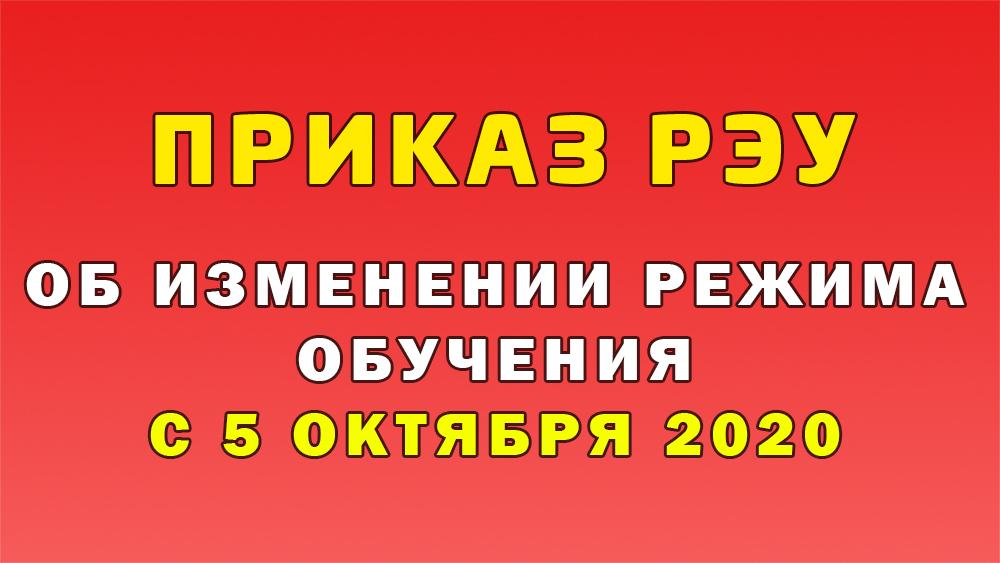 Приказ РЭУ об изменении режима обучения с 5 октября!