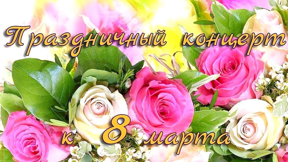 Торжественный концерт в МПЭК к Международному женскому дню | 06.03.2020