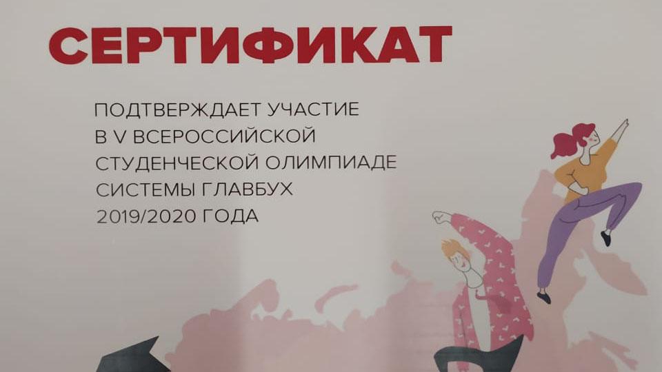 Участие студентов специальности 38.02.01 в V Всероссийской студенческой Олимпиаде