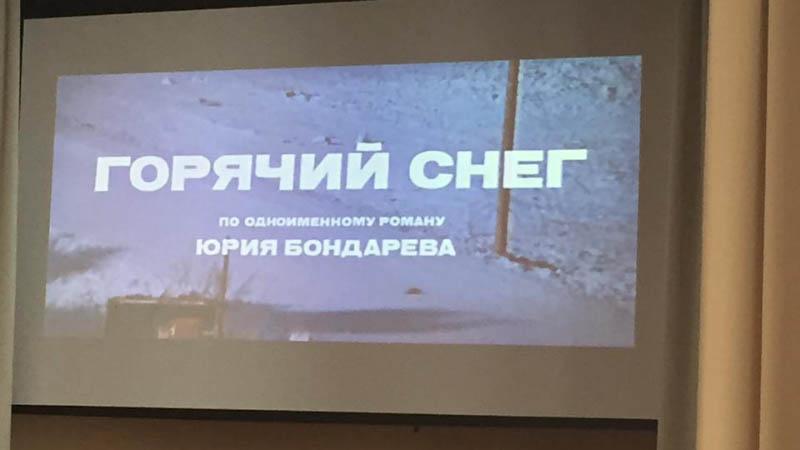 3-ий День просмотра кинофильмов о Великой Отечественной войне (7.04.2021)