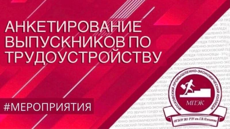 358 Выпускников 2020/2021 года по распоряжению РЭУ им . Г.В. Плеханова прошли Анкетирование по трудоустройству!