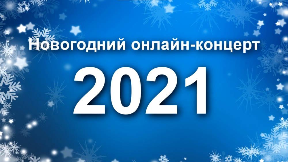C Новым 2021 годом! Видео поздравление от преподавателей и студентов МПЭК