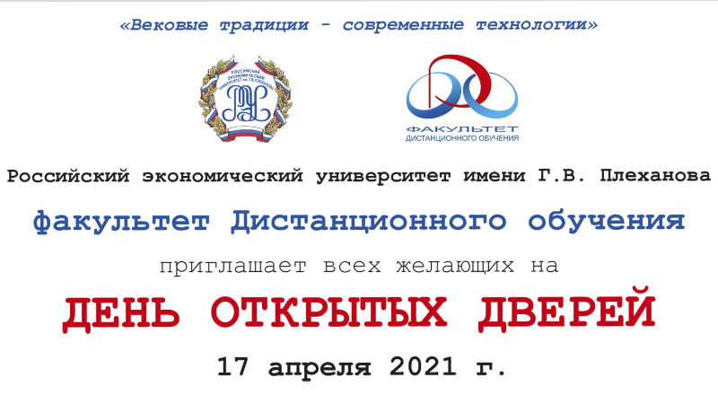 Факультет Дистанционного обучения РЭУ приглашает на День открытых дверей!