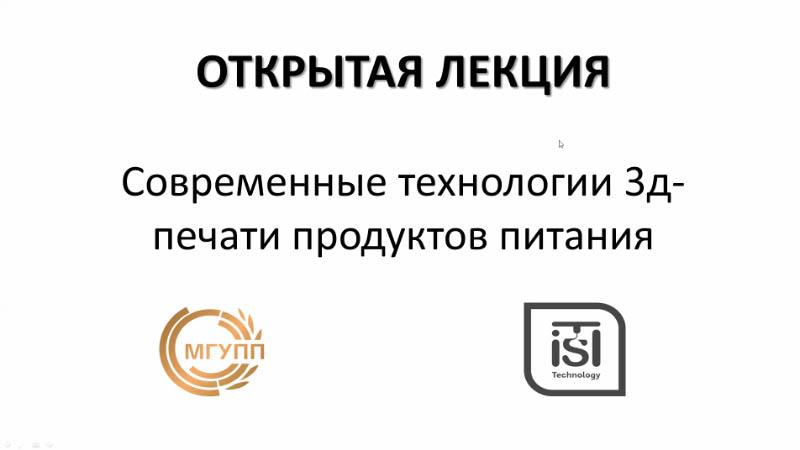Групп МПЭК Б17,18,19,20 посетили онлайн-мероприятие «Мир аддитивных технологий. Пищевая 3D в России» (20.03.2021)