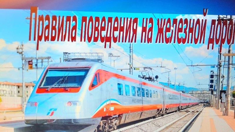 Классный час, посвященный ознакомлению с правилами перехода через железнодорожные пути с группой МПЭК (9) Б-21 (14.05.2021)