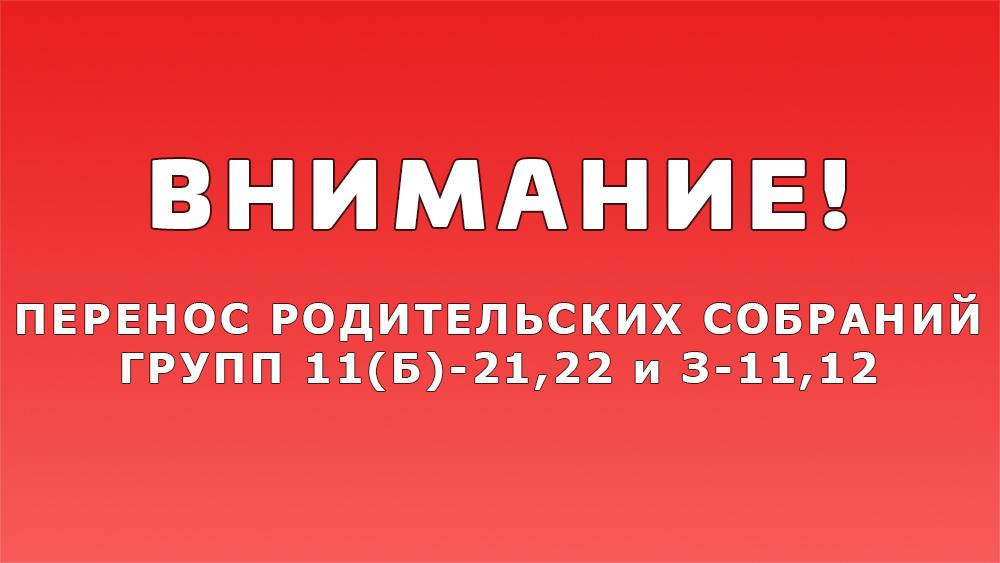 Перенос родительских собраний групп 11(Б)-21,22 и З-11,12