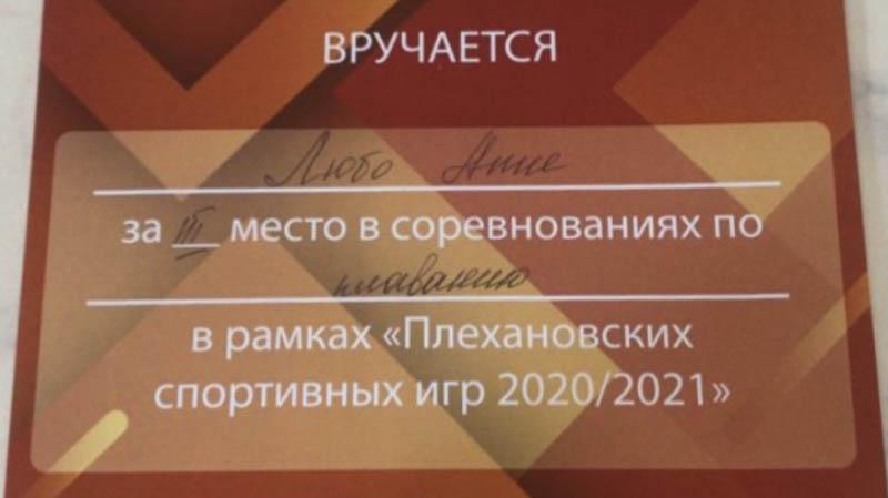 Поздравляем Бронзового призёра соревнований по плаванию - преподавателя по Физической культуре Анну Александровну Любо!
