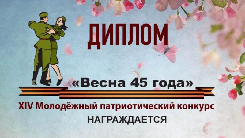 Поздравляем Дипломантов XIV Межрегионального Патриотического Конкурса «Весна 45 года»!