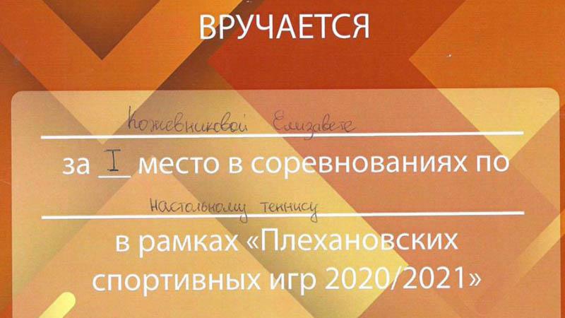 Поздравляем Кожевникову Елизавету с 1-м местом в соревнованиях по настольному теннису