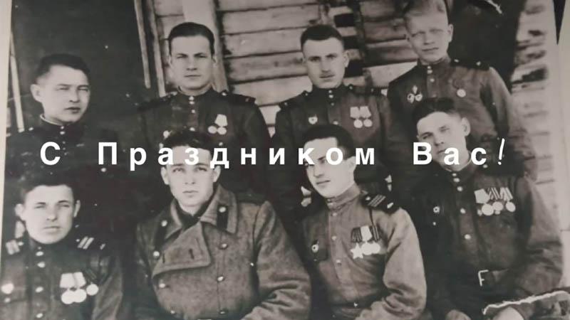 Поздравляем с Праздником 9 мая ветерана ВОВ Кузнецова Аркадия Владимировича