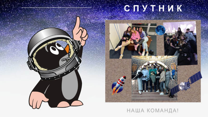 Студенты групп З 11-12-13-14 МПЭК провели «Космический КВН» (15.04.2021)